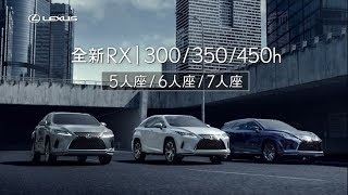 LEXUS ALL NEW RX|全面創新 豪華新視野