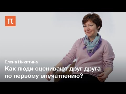 Восприятие привлекательности лиц — Елена Никитина