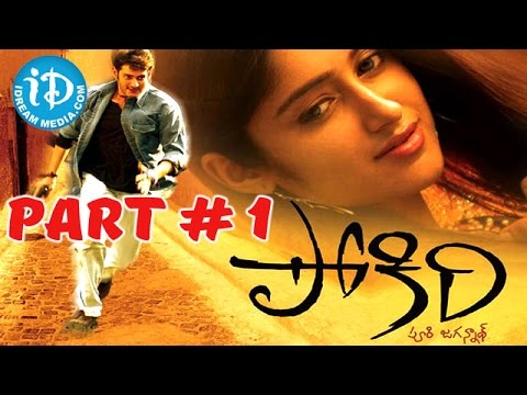 Pokiri (2006) Full Movie Part 1/2 - Mahesh Babu - Illeana - Prakash Raj