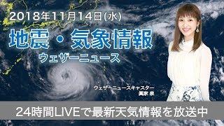 【LIVE】 最新地震・気象情報 ウェザーニュースLiVE (2018年11月14日)