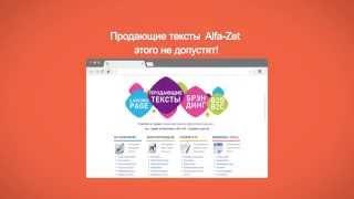 Видео на заказ для рекламного агентства Alfa Zet(, 2015-09-03T10:36:37.000Z)