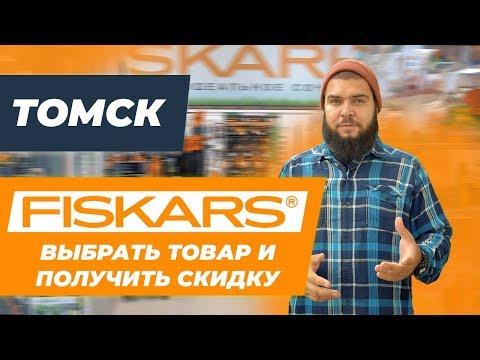 Fiskars - Финская фирма по производству товаров для сада, дома и отдыха на открытом воздухе.
