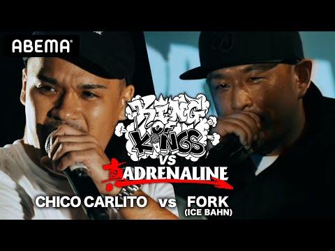 CHICO CARLITO vs FORK(ICE BAHN):KING OF KINGS vs 真 ADRENALINE 決勝戦