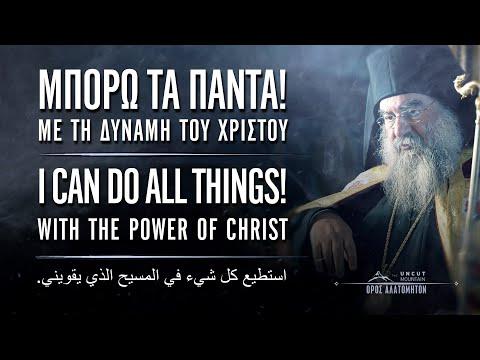 Μπορώ τα πάντα με τη δύναμη του Χριστού! I can do all things with the power of Christ!