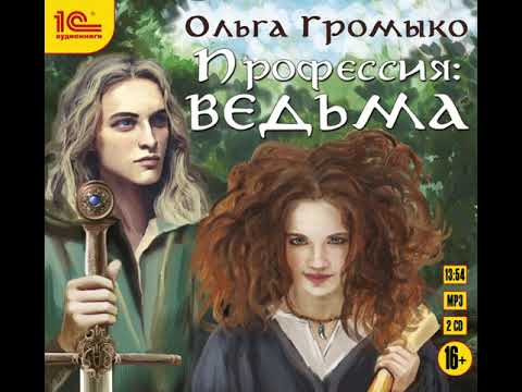 Ольга Громыко – Профессия: ведьма. [Аудиокнига]