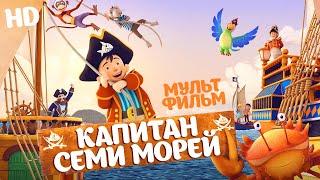 Капитан семи морей / Мультфильм HD