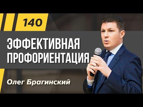 Олег Брагинский. ТРАБЛШУТИНГ 140. Эффективная профориентация
