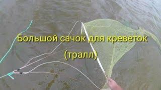 Ловля креветок большим сачком / Catching shrimp with a large net