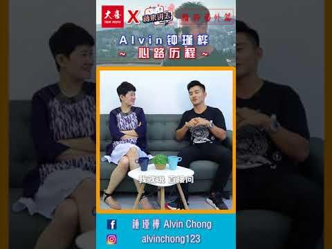 Alvin Chong 钟瑾桦--番外篇【大喜 | 蒋来讲去】