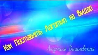 ***Логотип  на  видео.Интересная возможность с программой Camtasia Studio***(http://magistraluspeha.ru/ Вы можете поставить с помощью программы Camtasia Studio логотип или красивую электронную подпись..., 2013-10-31T07:13:36.000Z)