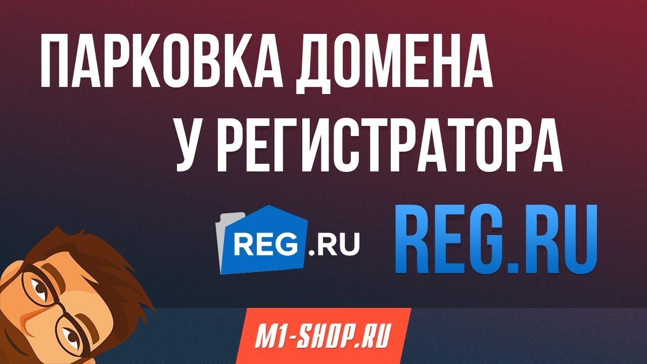 Как зарегистрировать домен? | REG.RU Видеосправка - YouTube