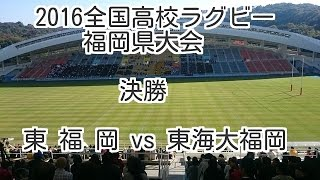 ☆決勝 東福岡vs東海大福岡 2016全国高校ラグビー福岡県予選大会