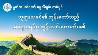 ဘုရားသခင်၏ ဘုန်းတော်သည် အရှေ့အရပ်မှ ထွန်းလင်းတောက်ပ၏
