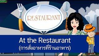 At the Restaurant (การสั่งอาหารที่ร้านอาหาร) - สื่อการเรียนการสอน ภาษาอังกฤษ ป.4