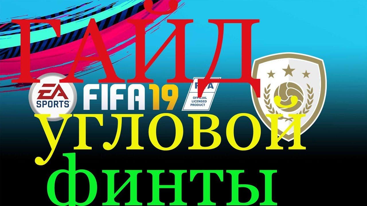 Fifa 19 Г¤nderungen
