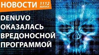 Denuvo оказалась вредоносной программой. Новости