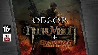 Обзор игры [NecroVision + Lost Company]