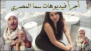 رقص سما المصرى فى الحمام