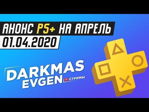ЖДЁМ АНОНС PS+ НА АПРЕЛЬ - 01.04.2020 - DarkmasEvgen