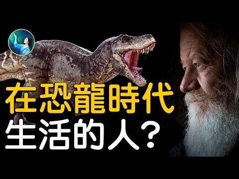 人类和 #恐龙 生活在同一时代?28亿年前,惊现大量人造金属球。美国家庭,煤炭中掉出的金链子;秘鲁国宝,藏人类天机。