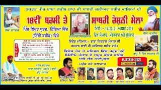 18th Sabri Roshni Mela Lidhar Khurd ( Jalandhar ) 21-08-2019