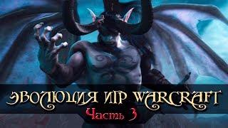 Warcraft 3 Frozen Throne. Первые признаки WoW? Эволюция серии. Часть 3