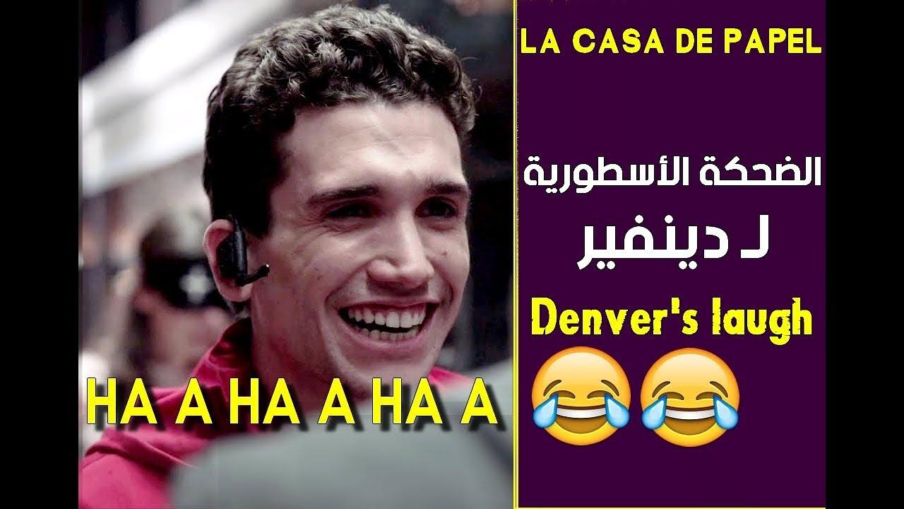 Denvers Laugh Risa ضحكة دينفير الاسطورية La Casa De Papel