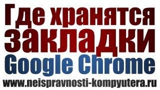Где хранятся закладки Гугл Хром - Закладки Google Chrome(Где хранятся закладки гугл хром? http://www.neispravnosti-kompyutera.ru/2013/07/gde-khranyatsya-zakladki-gugl-khrom.html Закладки Google Chrome ..., 2013-07-23T16:58:16.000Z)