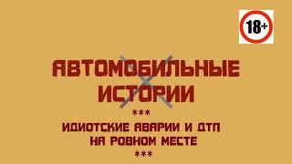 Смотреть видео авария в Россия онлайн