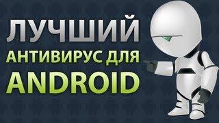 Лучший антивирус для Андроид. Рейтинг(Культовая, бесплатная игра для Android - Galaxy Empire - http://ad.admitad.com/goto/f07304a73c0293efa39f5e5cef3029/ Как вы думаете какой самый..., 2013-07-15T16:39:27.000Z)
