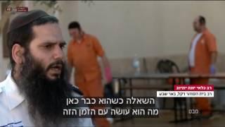 מבט- הצצה ערב חג החירות בכלא דקל בבאר-שבע