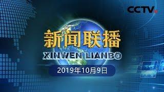 《新闻联播》 20191009 22:30| CCTV