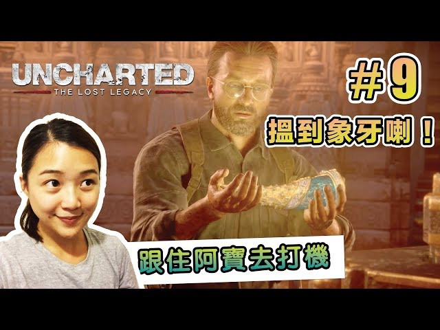 Uncharted: The Lost Legacy #9 ???????????????