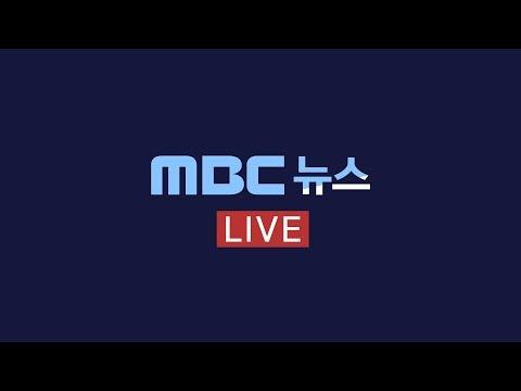 제주 전역 강풍경보·전해상 태풍경보 발령 - [LIVE] MBC뉴스 2019년 9월 22일