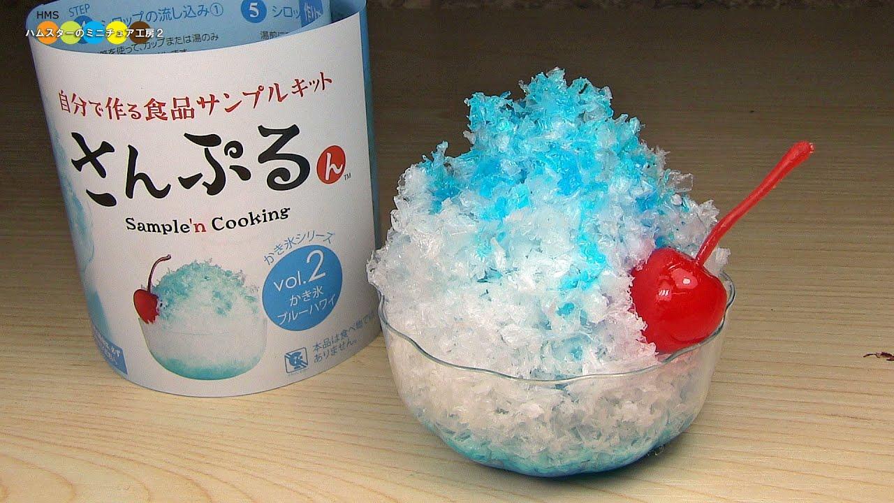DIY Replica Food Kit - Shaved ice (Blue Hawaii) 食品サンプルキットさんぷるん かき氷ブルーハワイ作り