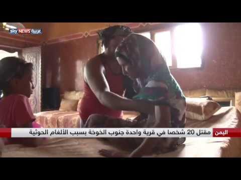 اليمن ..محاولات نزع الألغام من قرية الزهاري تصطدم بعددها الهائل  - نشر قبل 1 ساعة