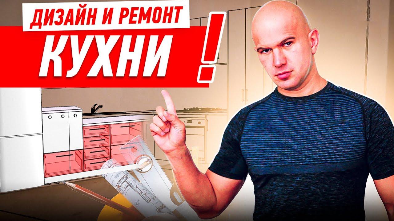 Как испортить большую кухню? Дизайн кухни своими руками от Алексея Земскова