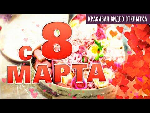 Поздравление с 8 Марта. Музыкальная открытка с 8 Марта 2020
