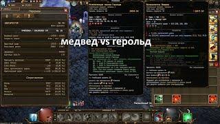 Drakensang online;ГЕРОЛЬД VS МИШКА TANK 55 LVL !!!!