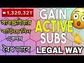 Gain Active Subscribers In Legal Way - সাবস্ক্রাইবার বাড়িয়ে নিন বৈধ উপায়ে - (2017-2018) su