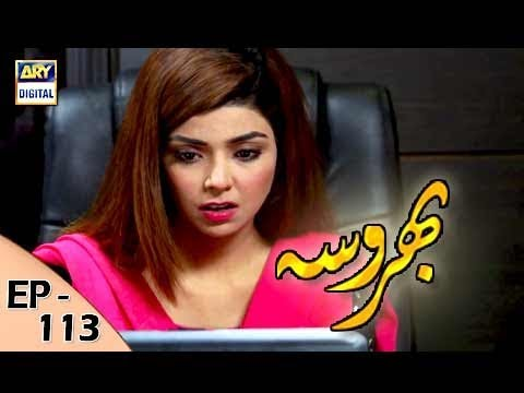 Bharosa Episode 113 - 18th October 2017 - ARY Digital Drama