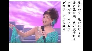五月みどりの最新歌です。月刊カラオケファン、歌の手帖、12月号より。