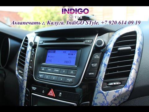 видео: Видео №6 0 Аквапечать, Аквапринт пластика hyundai i30. indigo style г Калуга.