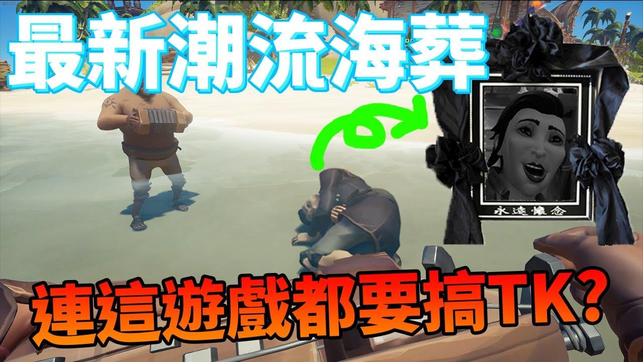 【盜賊之海 #2】哈士奇的遊戲日常(36)--海葬哀歌奏起!你不會出海你要先講啊!