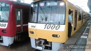 京急イエローハッピートレイン堀ノ内駅発車【特急】
