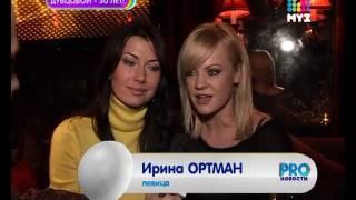 Ирина Дубцова отмечает 30-летие! Репортаж с юбилея