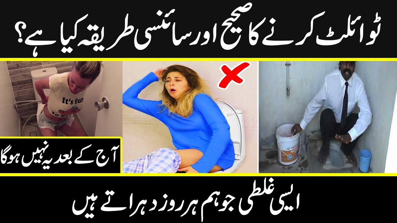 how to use toilet in proper way   Urdu cover