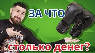 видео Купить тренировочные боксерские перчатки