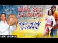 BADAL GAILI DULHANIYAN | BHOJPURI BIRHA SONGS JUKEBOX | SINGER - BALESHWAR | HAMAARBHOJPURI