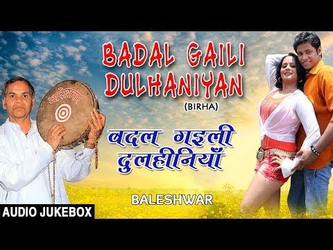 BADAL GAILI DULHANIYAN | BHOJPURI BIRHA AUDIO SONGS JUKEBOX | SINGER - BALESHWAR | HAMAARBHOJPURI
